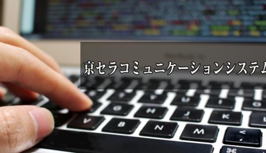 京セラグループの京セラコミュニケーションシステムは、京セラフィロソフィを受け継いで人間性にこだわる!