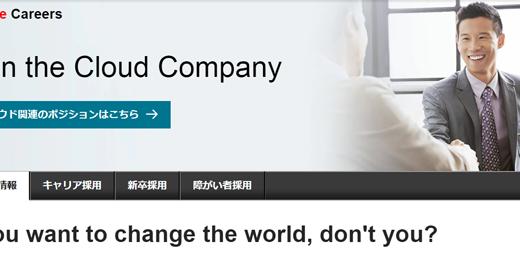 【日本オラクルの転職難易度】年収や評判は?テクノロジーを使って世の中を便利に!