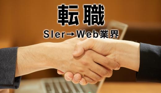 SIerからweb系への転職を成功させるエンジニアに必要な5つ条件や転職に失敗する人の特徴を確認しよう