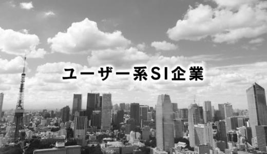 ユーザー系SI企業とは?企業内システムの構築や管理を通じて業界知識を身に付けることができます!