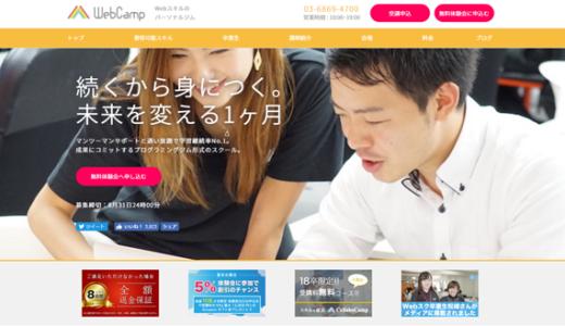 WebCampは1か月でwebスキルをしっかり取得!一人ひとりのオーダーメイドカリキュラムで確実に身に付く!
