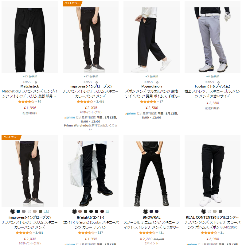 Amazonで売っている黒ズボン