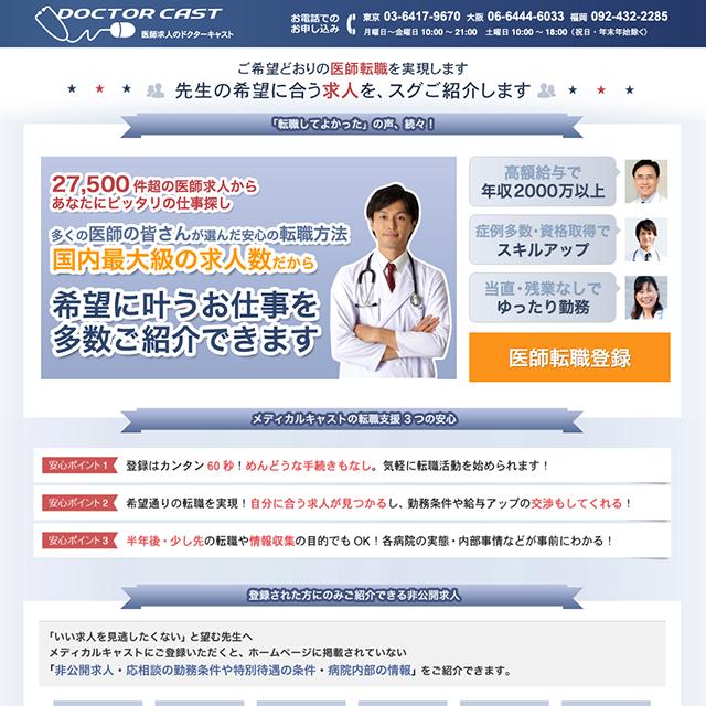 ドクターキャストは年収2000万円以上の高待遇求人が充実