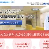 専門病院も強いJMC