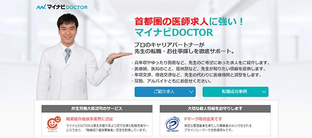 マイナビDOCTORの得意な地域は首都圏、大阪。総合病院を狙うならお勧め