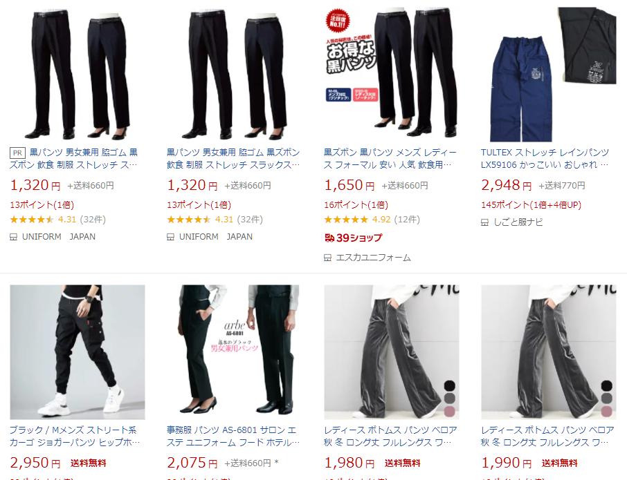 楽天市場で売っている黒ズボン