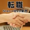 SIerからweb業界への転職