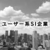 ユーザー系SI企業